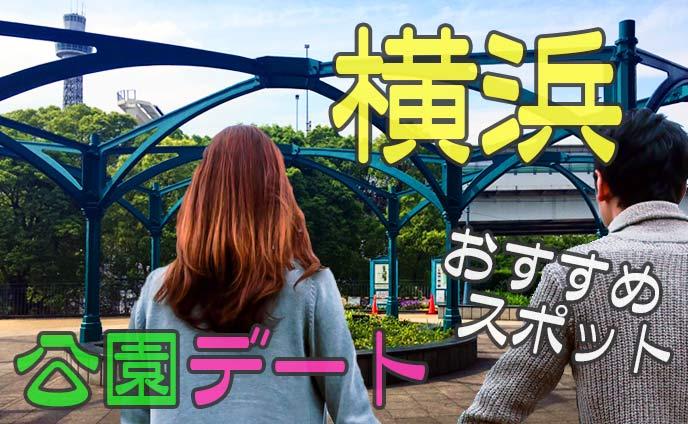 横浜の公園でデートするならココがおすすめ11選【お金なくても楽しめる】