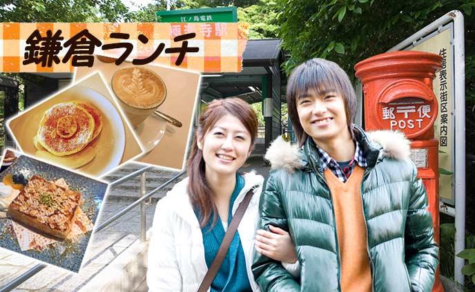 鎌倉ランチおすすめ・今すぐ行きたくなる美味しいお店8選