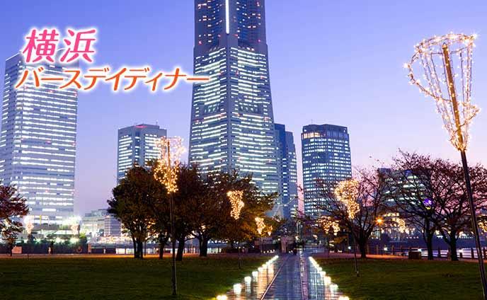 横浜で誕生日記念日ディナー♥おすすめ素敵レストラン9選