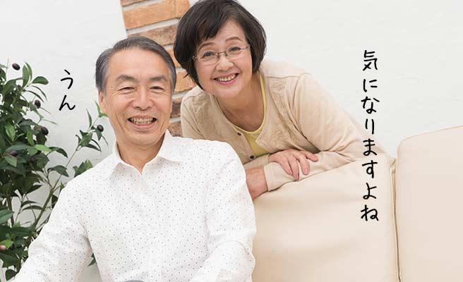 年配の夫婦が笑顔で並んでいる