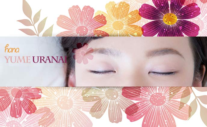 夢占い花の夢の意味を診断・吉か凶かを暗示する11シーン
