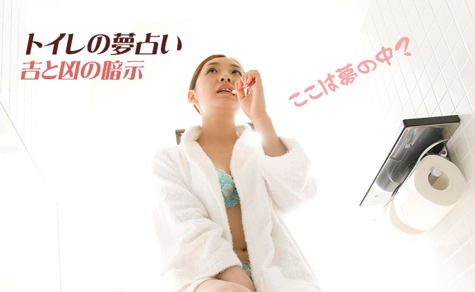 夢占いでトイレの夢の意味を診断・暗示するのは吉か凶か