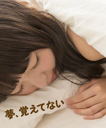 初夢を見ながら眠る女性