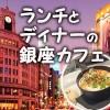 銀座のカフェおすすめ☆おしゃれで美味しい8スポット