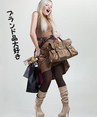 ブランド品を両手に抱える女性