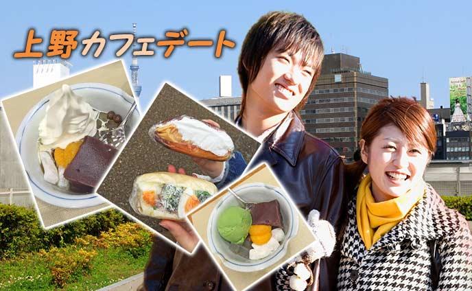 上野のおしゃれなカフェで心も体もリフレッシュ♪喫茶8選