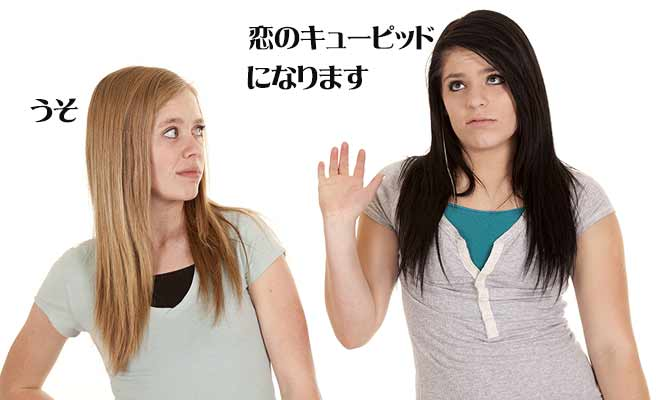 友達の前で恋のキューピットになりたいと手を上げる女性