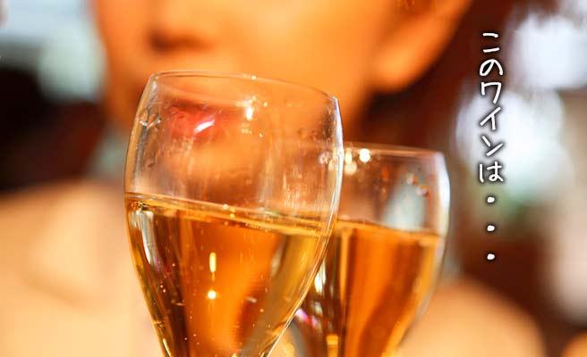 ワインの解説を始める女性