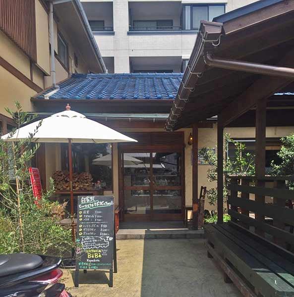 古民家を改装したお店の外観は、イタリアンカフェとは思えないたたずまい。