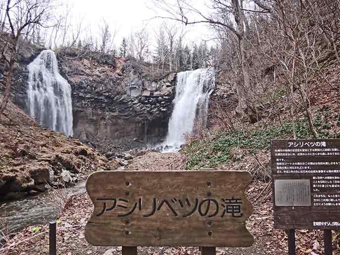 国営 滝野すずらん丘陵公園