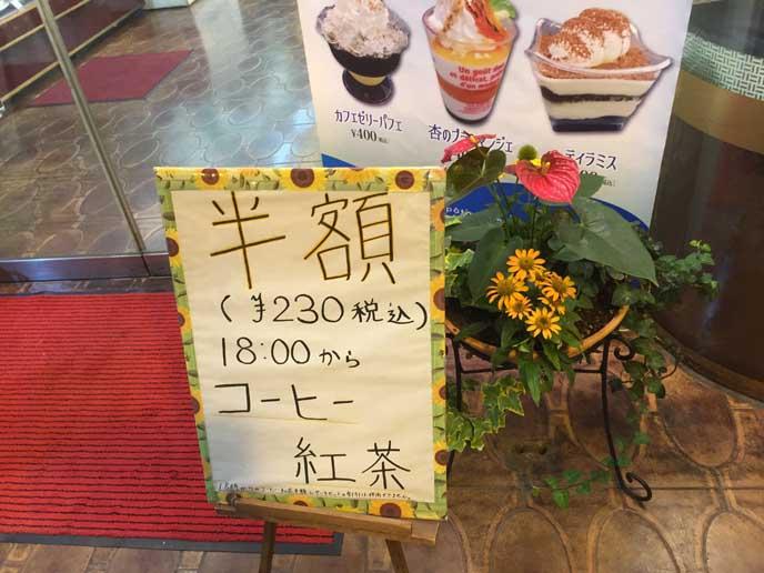 18時以降になるとコーヒーと紅茶が半額になる嬉しいサービス☆