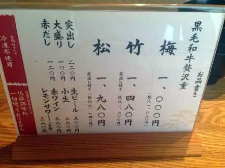 メニューは松・竹・梅から選ぶのみ。黒毛和牛を贅沢に味わえる一品。