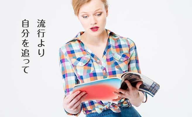 ファッション雑誌に夢中な女性