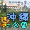 沖縄の公園におでかけ観光・散歩・デートにおすすめ12選