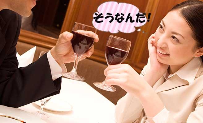 ワインを飲みながら会話する男女