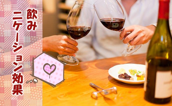 飲みニケーションの恋愛効果・お酒の力がもたらすメリット