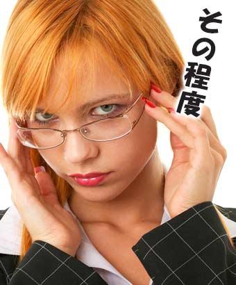 眼鏡を押さえながら見下す視線の女性