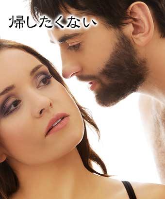 女性の耳元で囁く男性