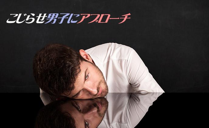 こじらせ男子の特徴と恋愛傾向・効果的なアプローチ法3つ