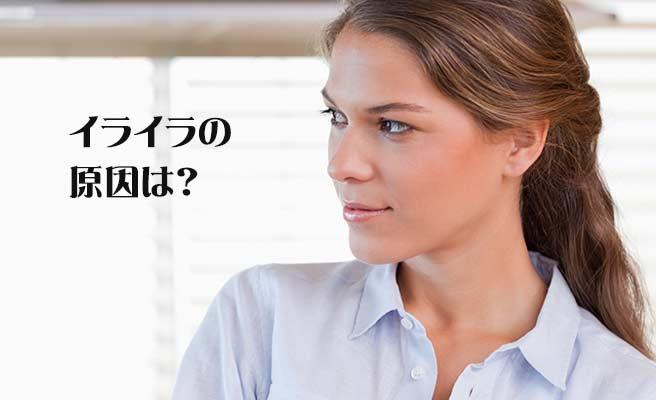 イライラの原因を考える女性