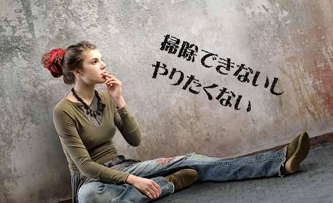 煙草をすいながら路上に座りこむ女性