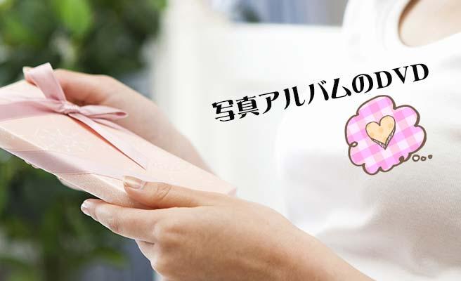 綺麗に包装したDVDを持つ女性の手
