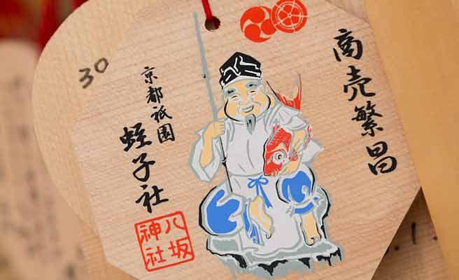 恵比須様の絵馬
