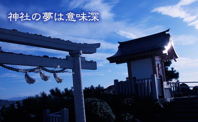 夢占いで神社の夢を診断・参拝や鳥居が出てくる意味とは