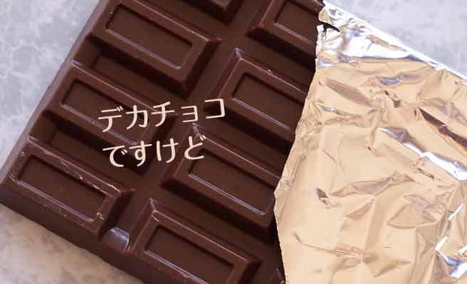 格安の大きい板チョコ
