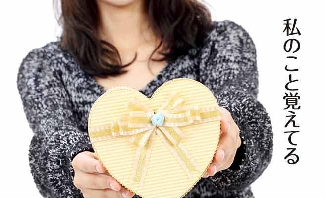ハート型の手作りチョコを差し出す女性
