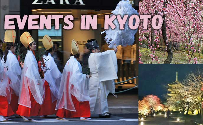 京都イベントを満喫!人気の催し物おでかけスポット13選