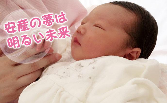 夢占い・出産の夢を見る意味を報告する恋愛吉夢14シーン