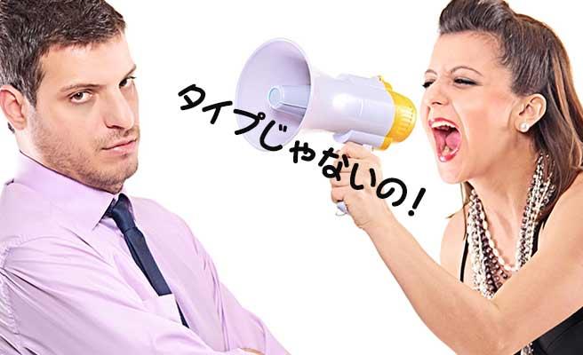 男性に向かってハンドスピーカーで断る女性