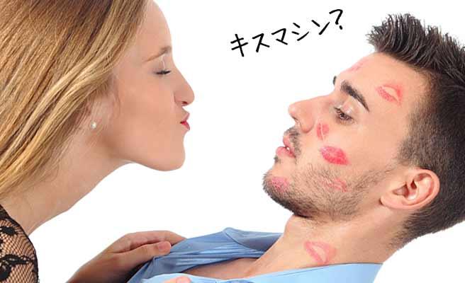 退く彼氏にキスしようとする女性