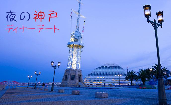 神戸ディナーおすすめ店・特別な夜にピッタリな6スポット