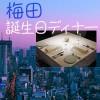 梅田で誕生日を素敵に過ごせるおすすめお食事スポット7選