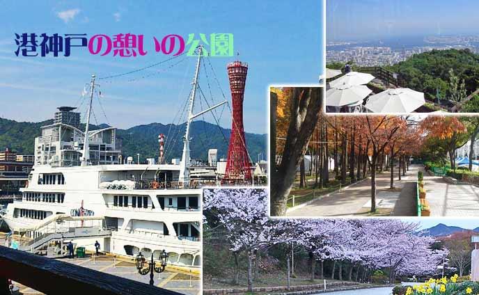 神戸の公園・カップル子連れも楽しめるおすすめスポット