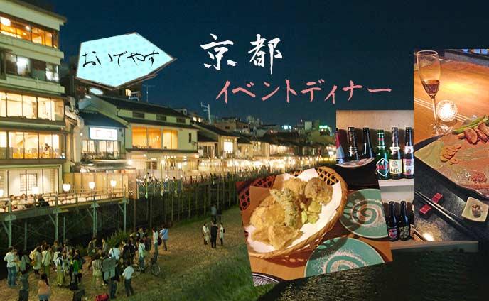 京都で誕生日記念日ディナーにおすすめのお店に行かへん?