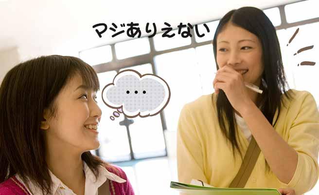 女学生同士の会話でマジありえない