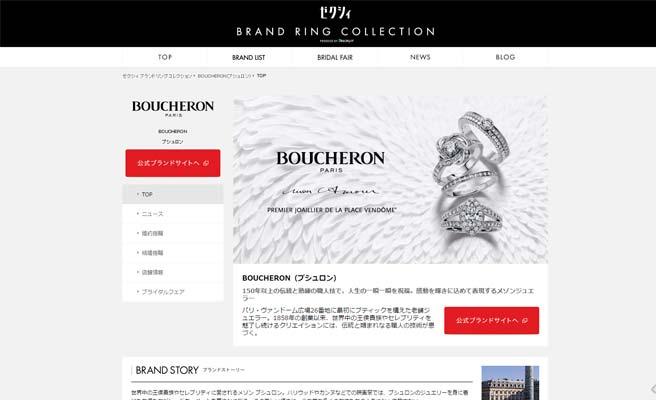 BOUCHERON公式サイト画面キャプチャ