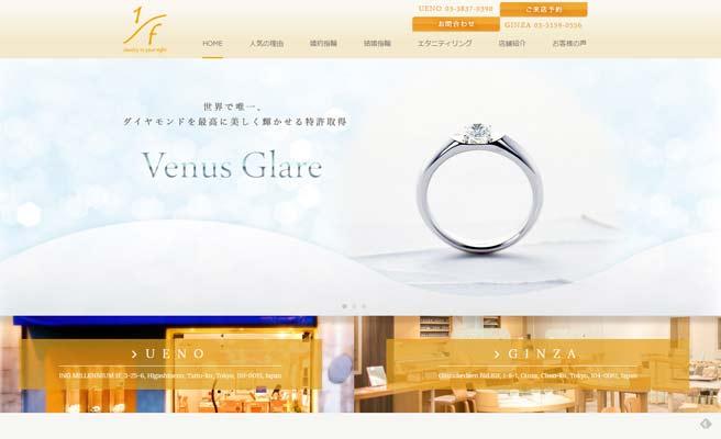 1/f公式サイト画面キャプチャ