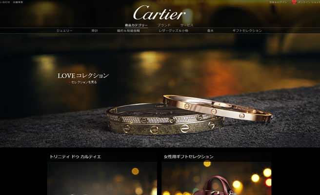 Cartier公式サイト画面キャプチャ