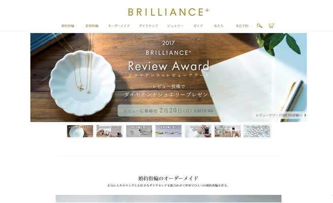 BRILLIANCE+公式サイト画面キャプチャ