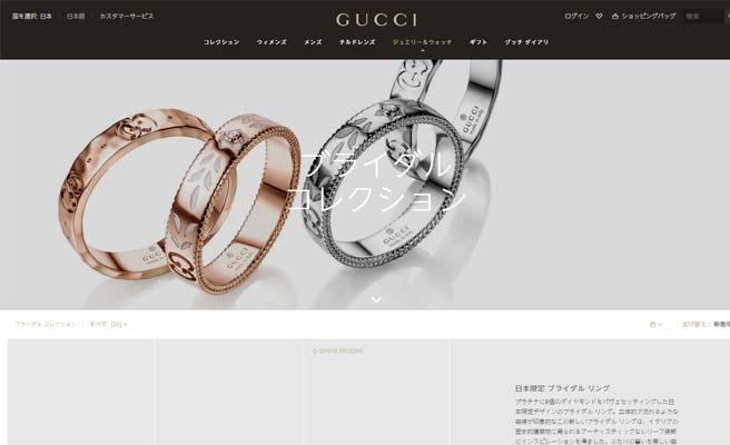 GUCCI公式サイト・ジュエリーページ画面キャプチャ