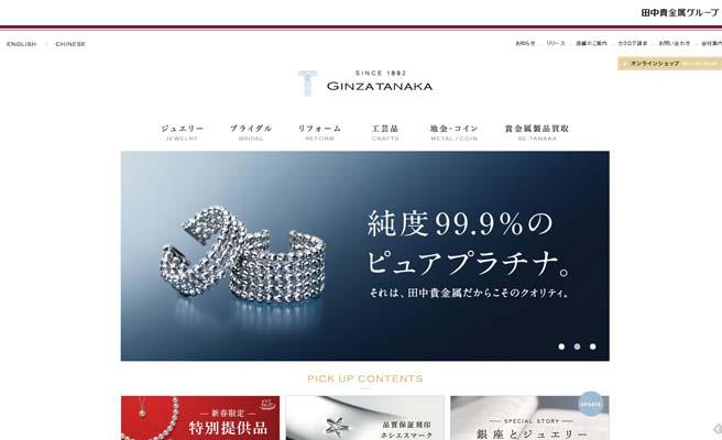 GINZA TANAKA公式サイト画面キャプチャ
