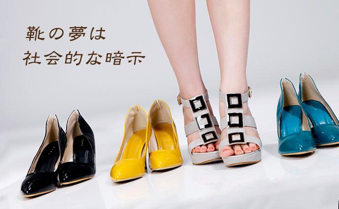 夢占い靴が出てくる夢の意味の暗示で仕事運・恋愛運を診断