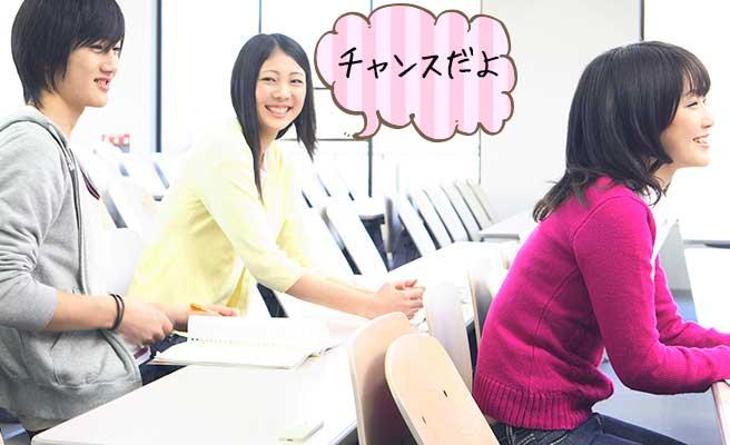 前の席の女子を見る男子学生を横で応援する女子学生