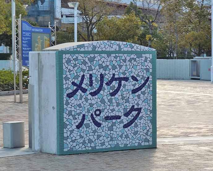 入り口にあるモザイクタイルが施されたメリケンパークのモニュメントが可愛い☆