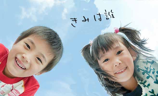 子供が二人、上から覗き込んでいる