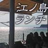江ノ島ランチおすすめ☆しらす丼やパンケーキなど人気7店